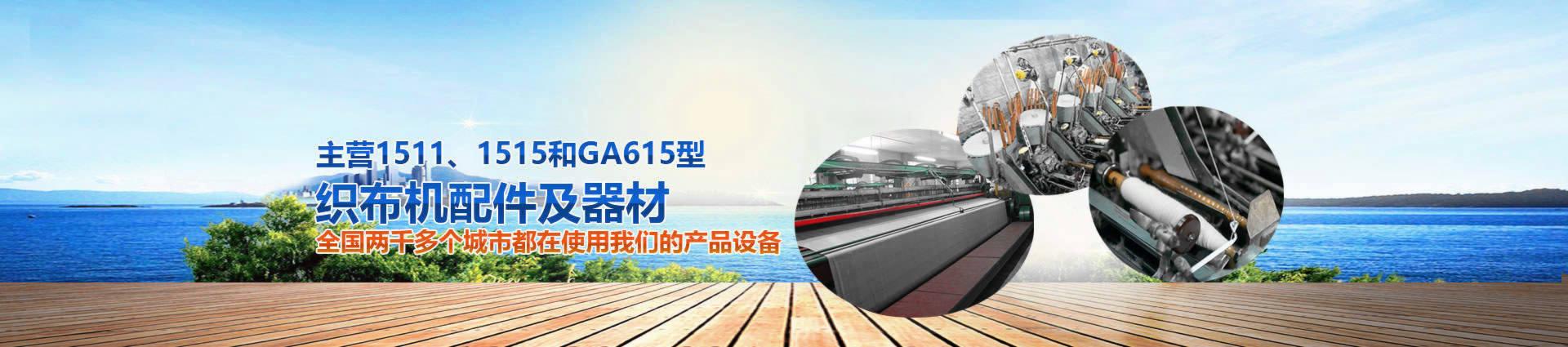 辉县市鑫达纺织机械12博手机投注有限公司