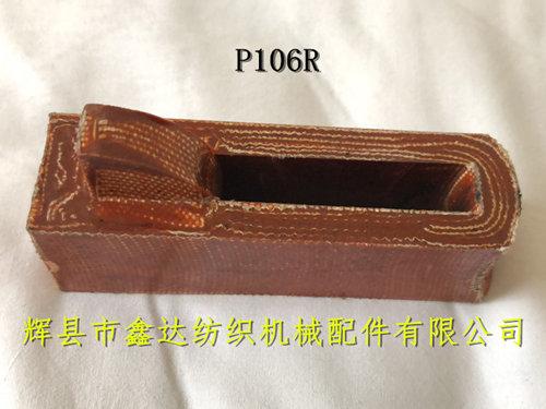 P106皮结_纺织P106R投梭结_梭织机皮结12博手机投注