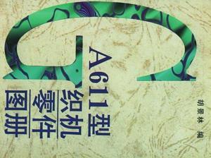 GA615织机简图本