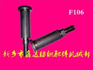 有梭织机12博手机投注F106缓冲器芯子(轴)