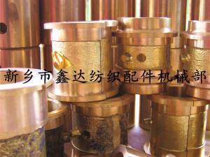 山东织布机铜套(纺织轴瓦,轴衬)